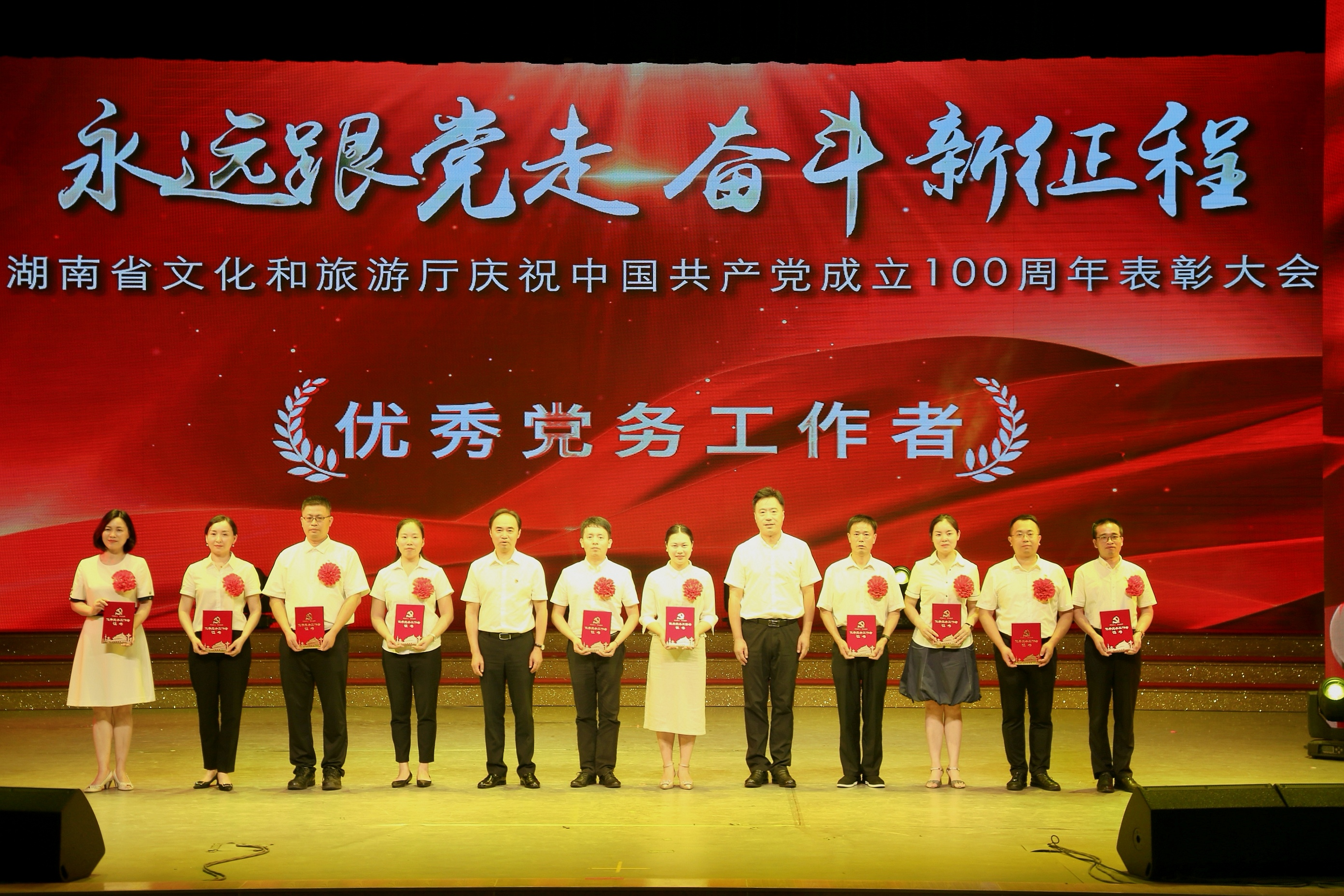 湖南省文化和旅游厅举行庆祝中国共产党成立100周年表彰大会